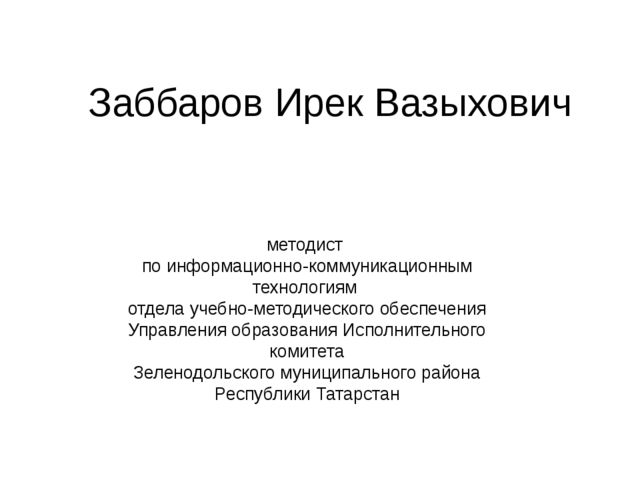 Заббаров Ирек Вазыхович методист по информационно-коммуникационным технология...