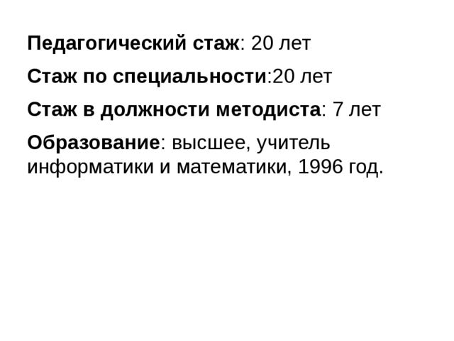 Педагогический стаж: 20 лет Стаж по специальности:20 лет Стаж в должности мет...
