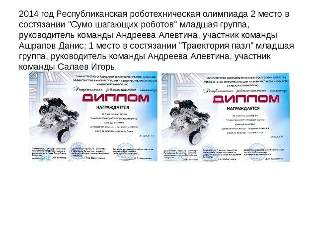 """2014 год Республиканская роботехническая олимпиада 2 место в состязании """"Сумо..."""