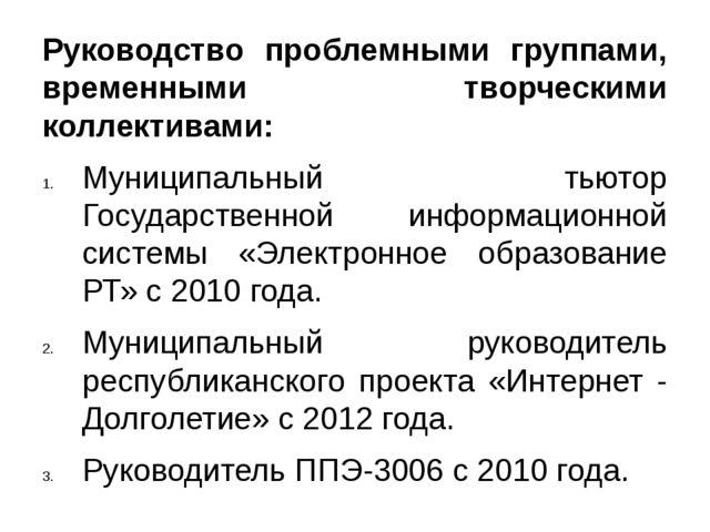 Руководство проблемными группами, временными творческими коллективами: Муници...