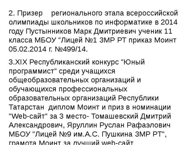 2. Призер регионального этапа всероссийской олимпиады школьников по информати...