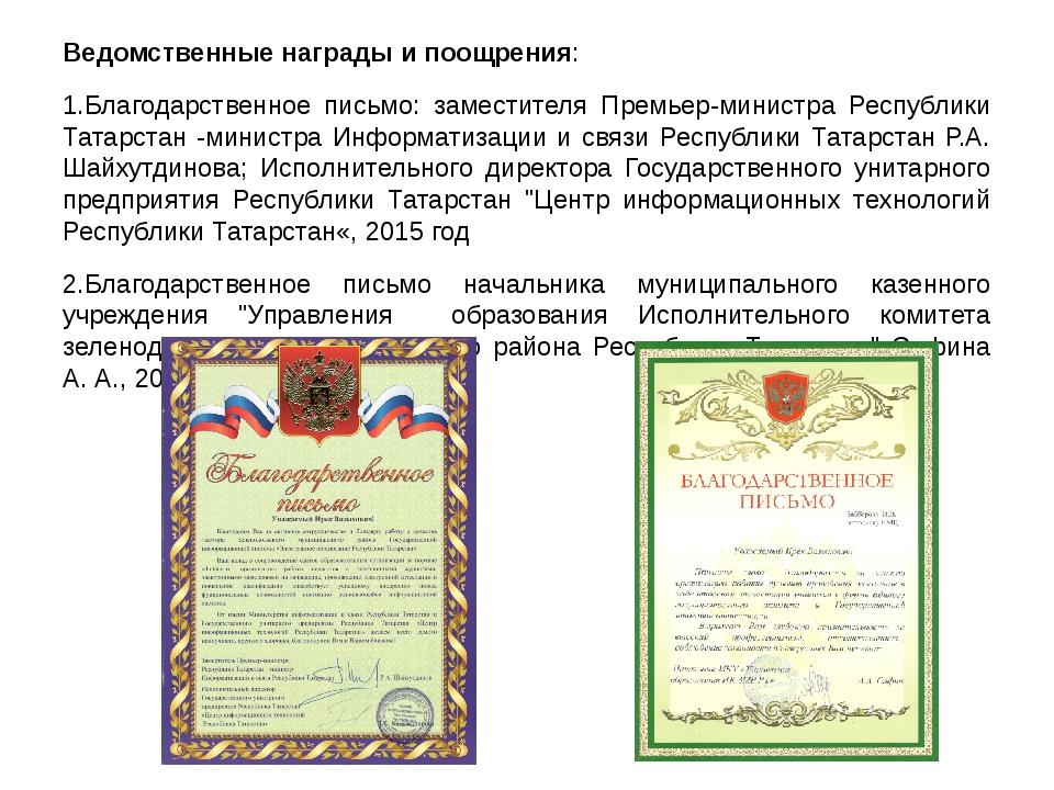 Ведомственные награды и поощрения: 1.Благодарственное письмо: заместителя Пре...