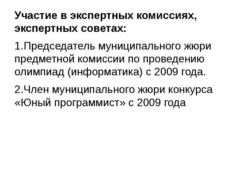 Участие в экспертных комиссиях, экспертных советах: 1.Председатель муниципаль...