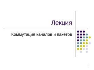 Лекция Коммутация каналов и пакетов * кафедра ЮНЕСКО по НИТ