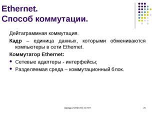 Ethernet. Способ коммутации. Дейтаграммная коммутация. Кадр – единица данных,