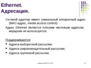 Ethernet. Адресация. Сетевой адаптер имеет уникальный аппаратный адрес (МАС-а