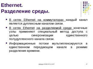 Ethernet. Разделение среды. В сетях Ethernet на коммутаторах каждый канал явл