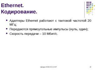 Ethernet. Кодирование. Адаптеры Ethernet работают с тактовой частотой 20 МГц;