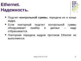 Ethernet. Надежность. Подсчет контрольной суммы, передача ее в конце кадра. Е