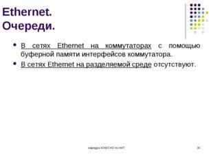 Ethernet. Очереди. В сетях Ethernet на коммутаторах с помощью буферной памяти