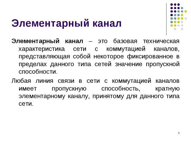 Элементарный канал Элементарный канал – это базовая техническая характеристик...