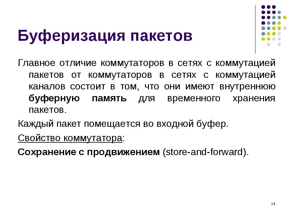 Буферизация пакетов Главное отличие коммутаторов в сетях с коммутацией пакето...
