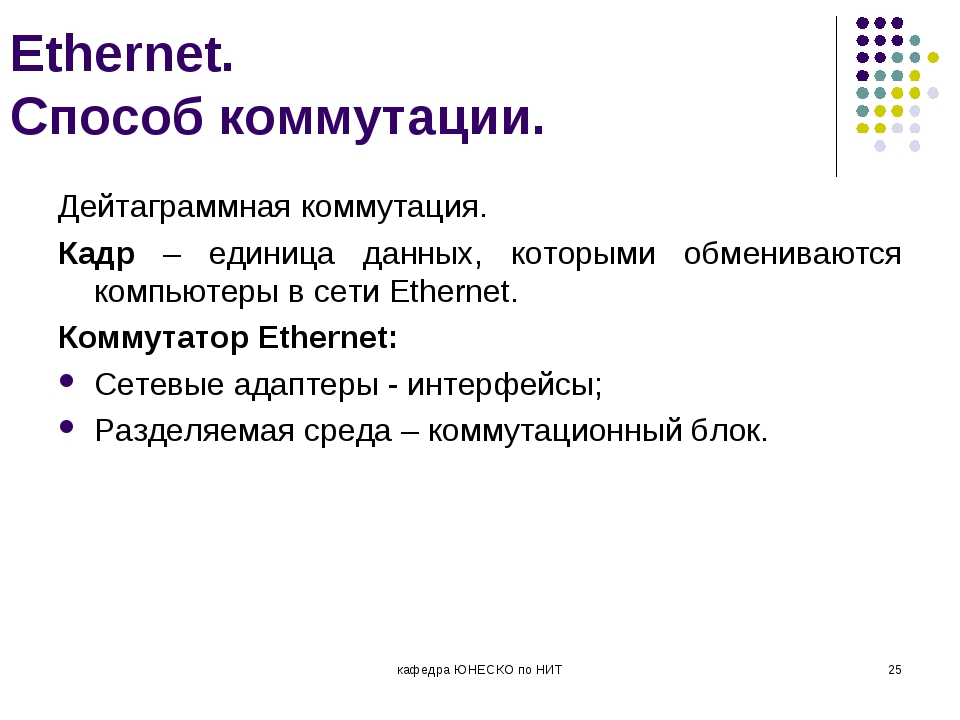 Ethernet. Способ коммутации. Дейтаграммная коммутация. Кадр – единица данных,...