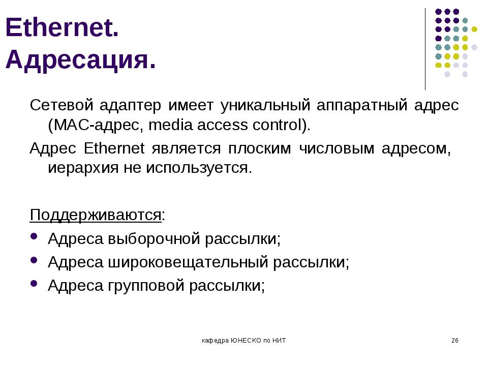 Ethernet. Адресация. Сетевой адаптер имеет уникальный аппаратный адрес (МАС-а...