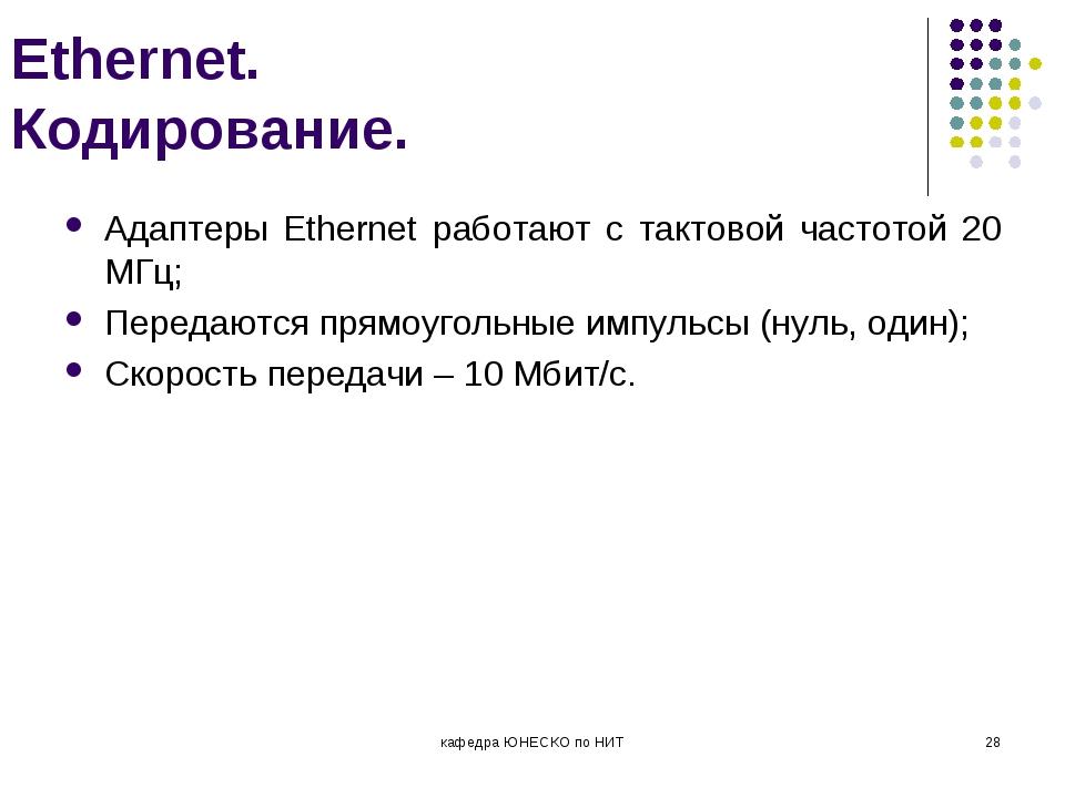 Ethernet. Кодирование. Адаптеры Ethernet работают с тактовой частотой 20 МГц;...