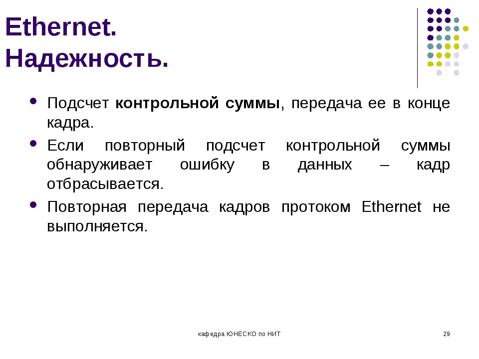 Ethernet. Надежность. Подсчет контрольной суммы, передача ее в конце кадра. Е...
