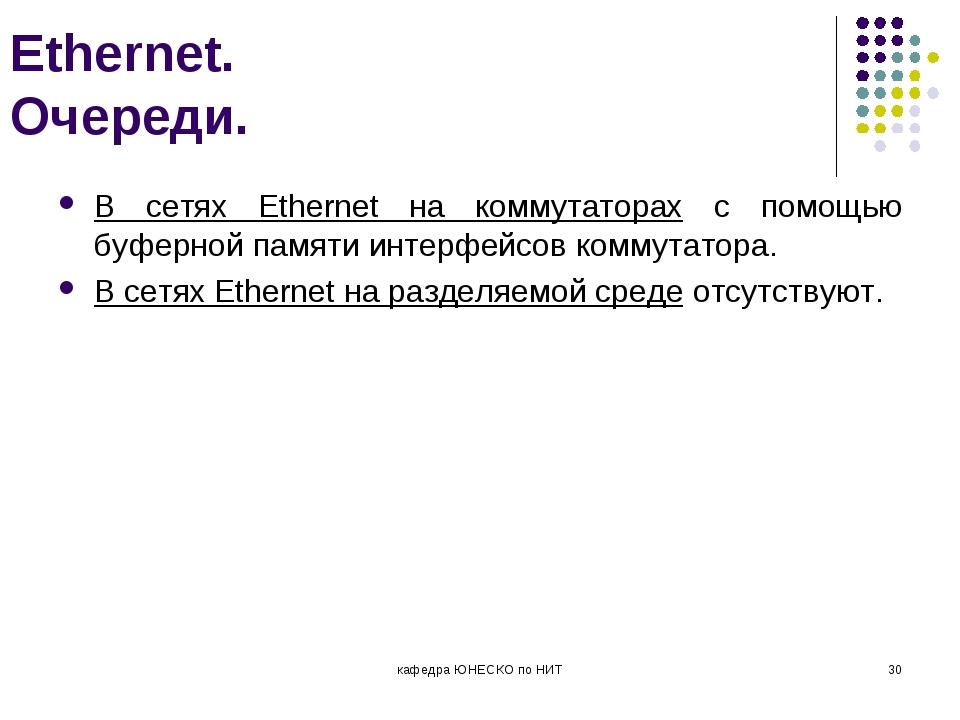 Ethernet. Очереди. В сетях Ethernet на коммутаторах с помощью буферной памяти...