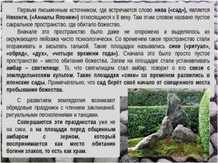 Первым письменным источником, где встречается слово нива («сад»), является Ни