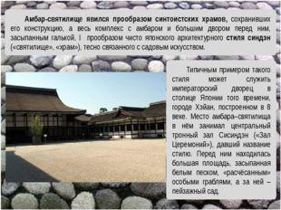 Амбар-святилище явился прообразом синтоистских храмов, сохранивших его констр