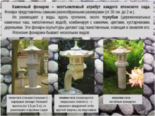 тачи-гата («пьедестальные») – нарядные фонари большой высоты (от 1,5 до 3 м),