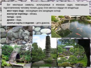 Вот некоторые символы, используемые в японских садах, помогающие подготовленн