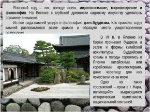 Японский сад – это, прежде всего, миропонимание, мировоззрение и философия. Н