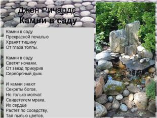 Камни в саду Прекрасной печалью Хранят тишину От глаза толпы. Камни в саду Св