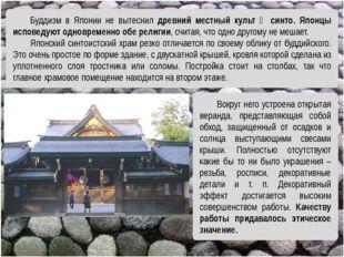 Буддизм в Японии не вытеснил древний местный культ ‒ синто. Японцы исповедуют