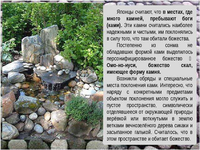 Японцы считают, что в местах, где много камней, пребывают боги (ками). Эти ка...