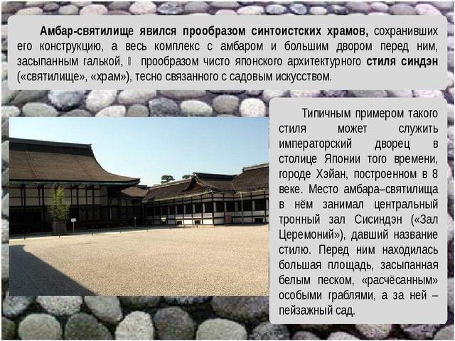 Амбар-святилище явился прообразом синтоистских храмов, сохранивших его констр...