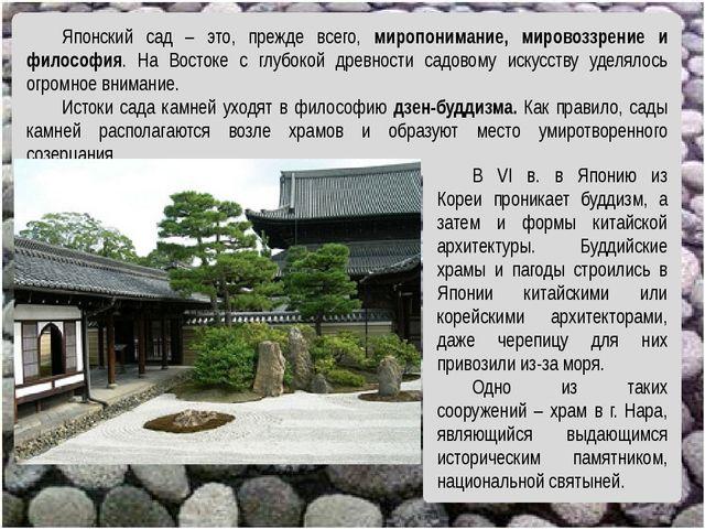 Японский сад – это, прежде всего, миропонимание, мировоззрение и философия. Н...