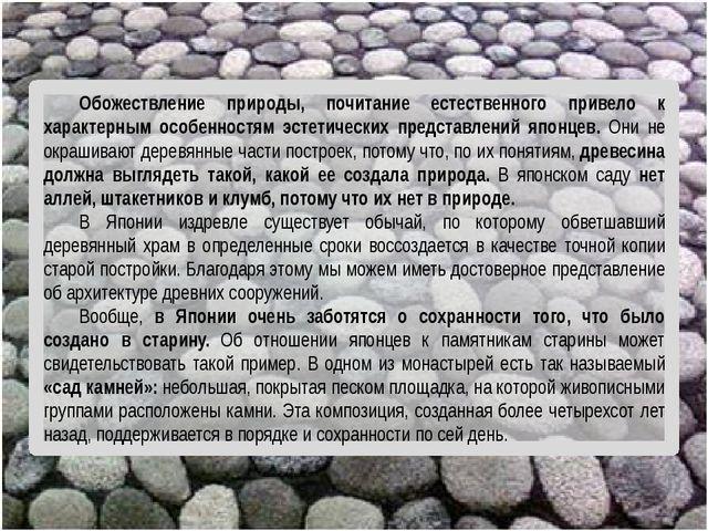 Обожествление природы, почитание естественного привело к характерным особенно...