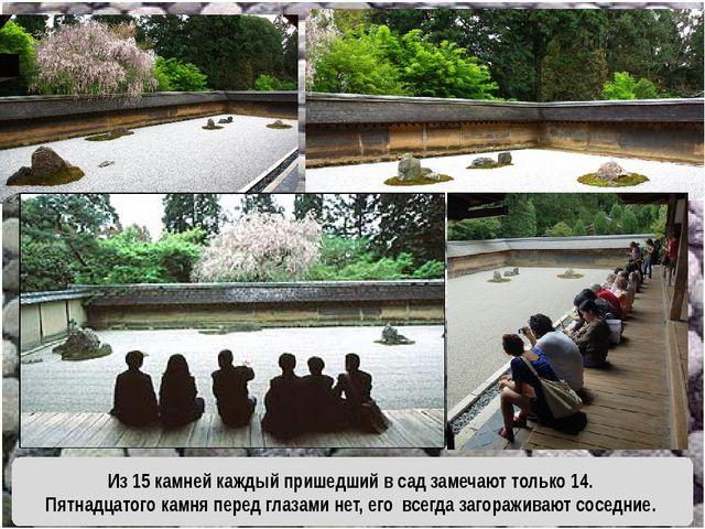 Из 15 камней каждый пришедший в сад замечают только 14. Пятнадцатого камня пе...