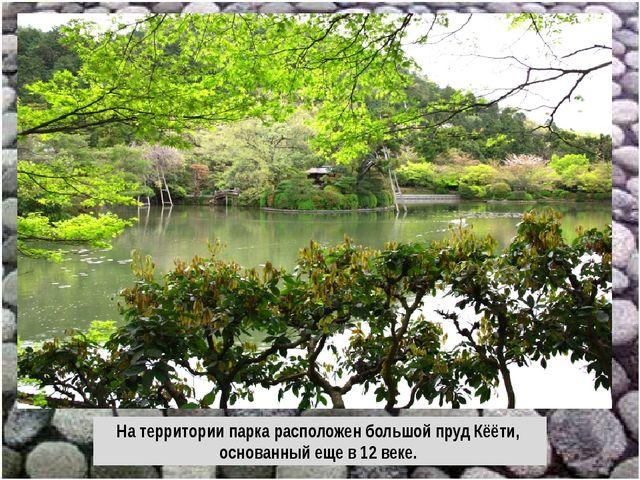 На территории парка расположен большой пруд Кёёти, основанный еще в 12 веке.