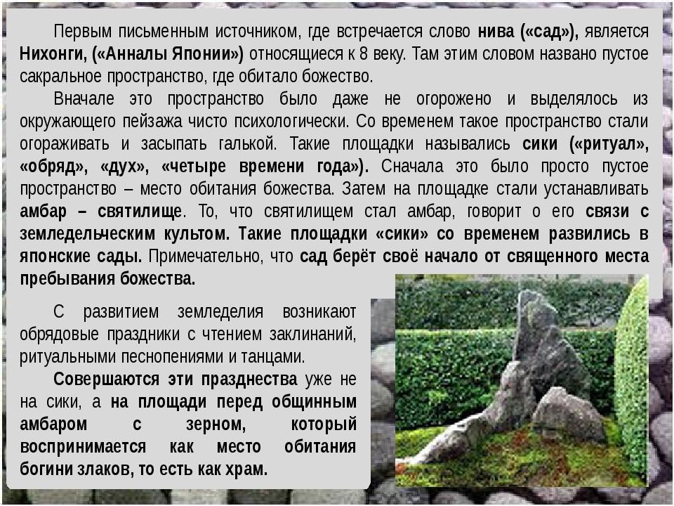 Первым письменным источником, где встречается слово нива («сад»), является Ни...