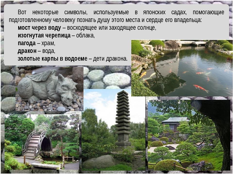 Вот некоторые символы, используемые в японских садах, помогающие подготовленн...