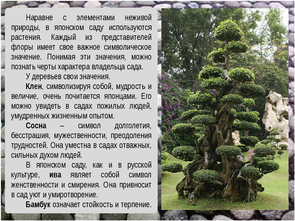 Наравне с элементами неживой природы, в японском саду используются растения....