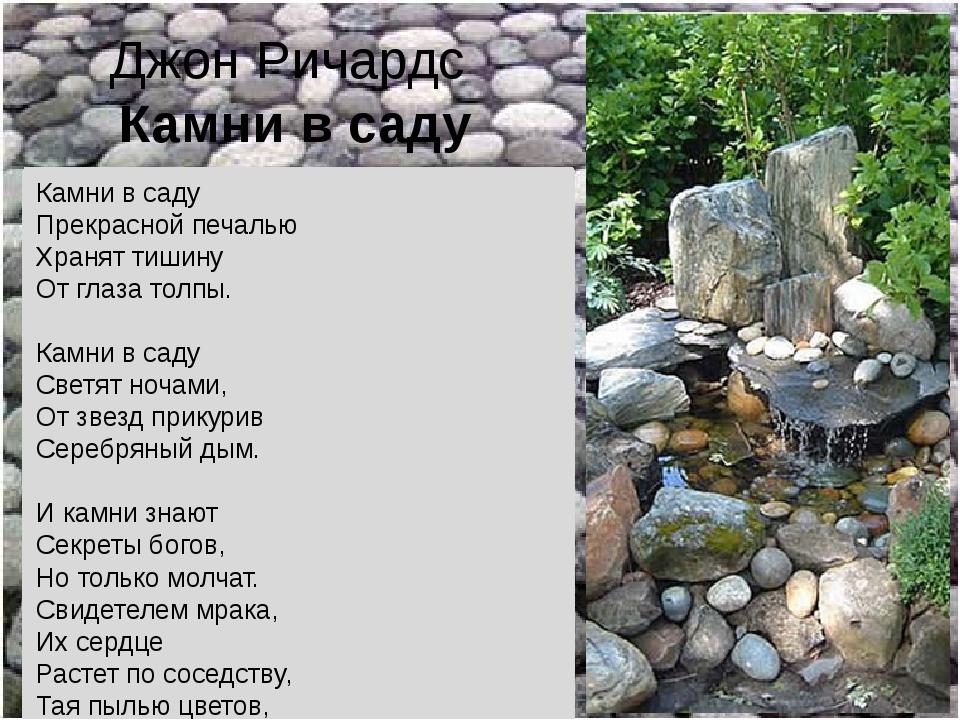 Камни в саду Прекрасной печалью Хранят тишину От глаза толпы. Камни в саду Св...
