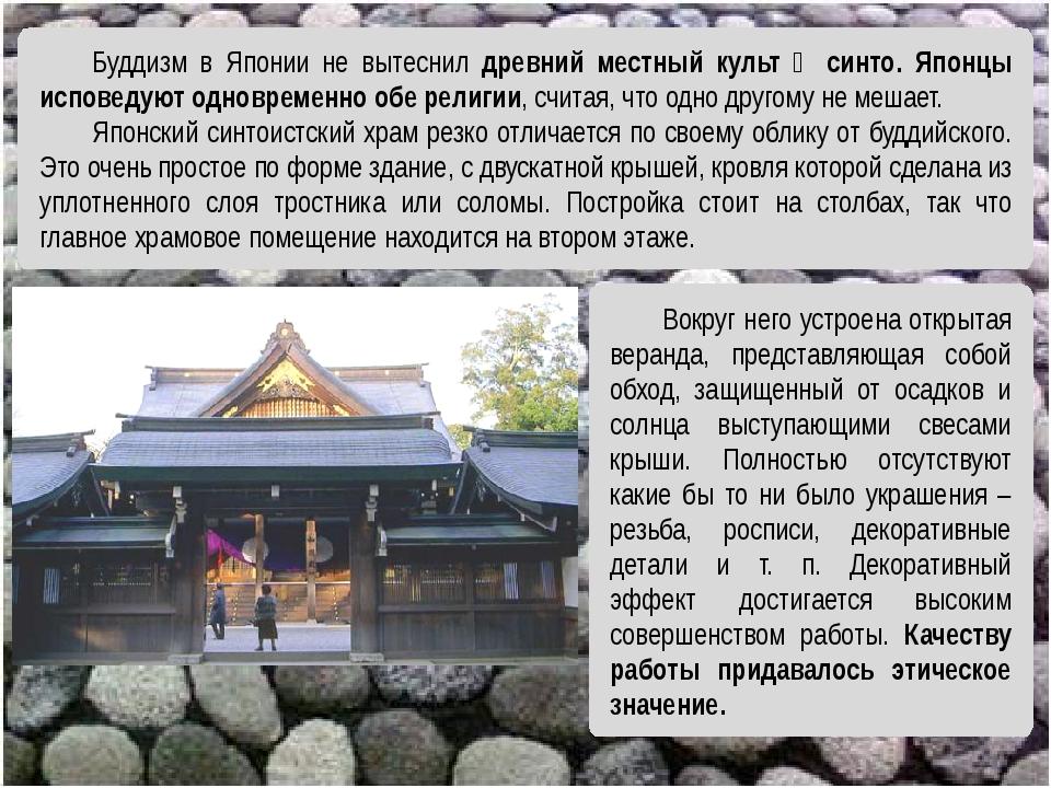 Буддизм в Японии не вытеснил древний местный культ ‒ синто. Японцы исповедуют...