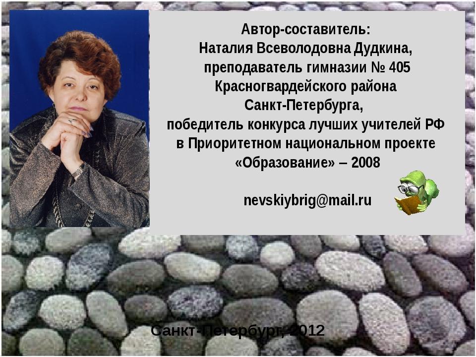 Автор-составитель: Наталия Всеволодовна Дудкина, преподаватель гимназии № 40...