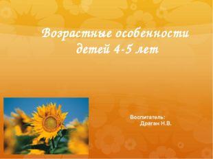 Возрастные особенности детей 4-5 лет Воспитатель: Драган Н.В.