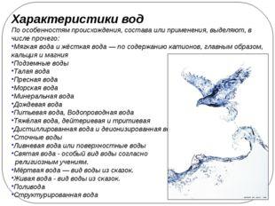 Характеристики вод По особенностям происхождения, состава или применения, выд