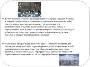 Вода является хорошим растворителем полярных веществ. Каждая молекула раствор