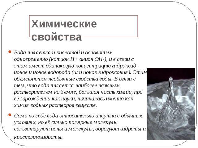 Химические свойства Вода является и кислотой и основанием одновременно (катио...
