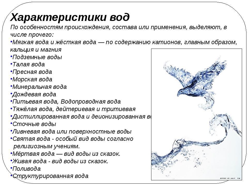 Характеристики вод По особенностям происхождения, состава или применения, выд...