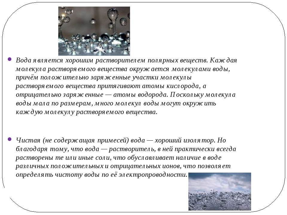 Вода является хорошим растворителем полярных веществ. Каждая молекула раствор...