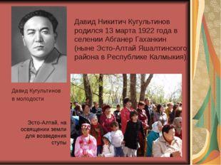 Давид Никитич Кугультинов родился13 марта1922 годав селении Абганер Гаханк