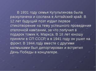 В1931 годусемья Кугультинова была раскулачена и сослана вАлтайский край.