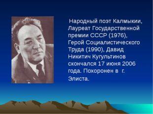 Народный поэт Калмыкии, Лауреат Государственной премии СССР (1976), Герой Со