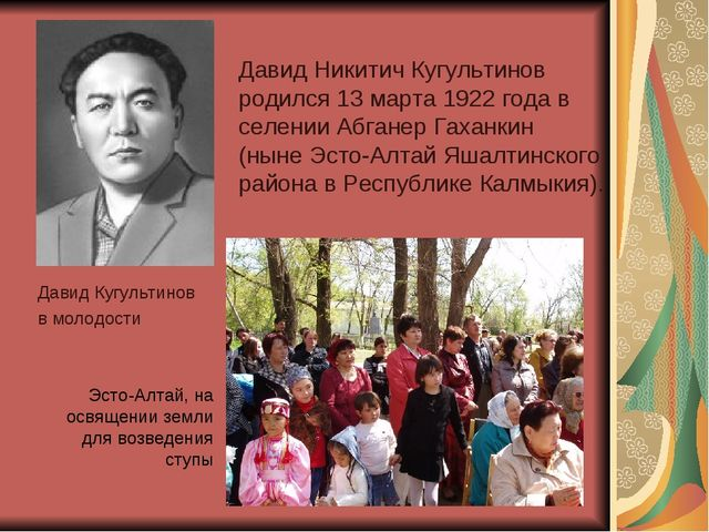 Давид Никитич Кугультинов родился13 марта1922 годав селении Абганер Гаханк...